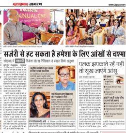 muradabad jagran - Delhi eye centre - Dr Harbansh Lal