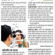eye care tips By dr ikeda lal