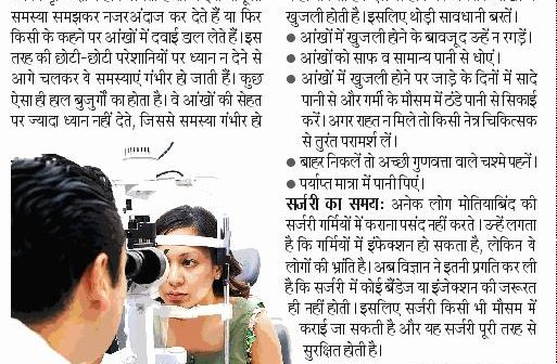 Dr. Ikeda Talks About Simple Eye Care Tips Interview with Dainik Jagran