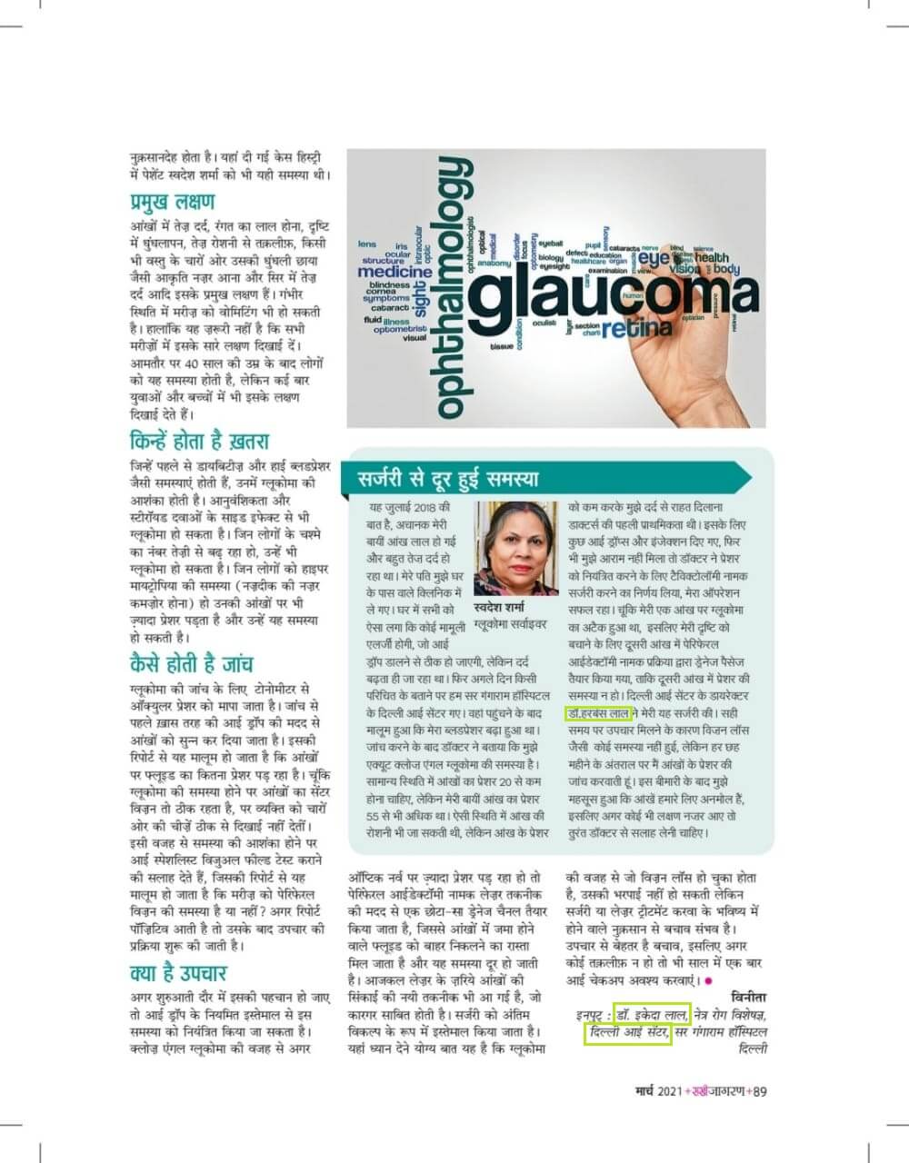 Glaucoma surgery at Delhi Eye Centre, patient review covered by Dainik Jagran