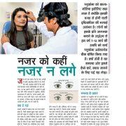 Glaucoma surgery at Delhi Eye Centre, patient review